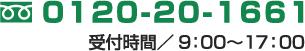 0120-20-1661 受付時間/9:00~17:00
