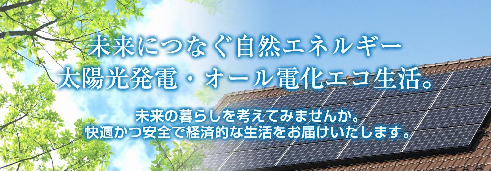 未来につなぐ自然エネルギー 太陽光発電・オール電化エコ生活