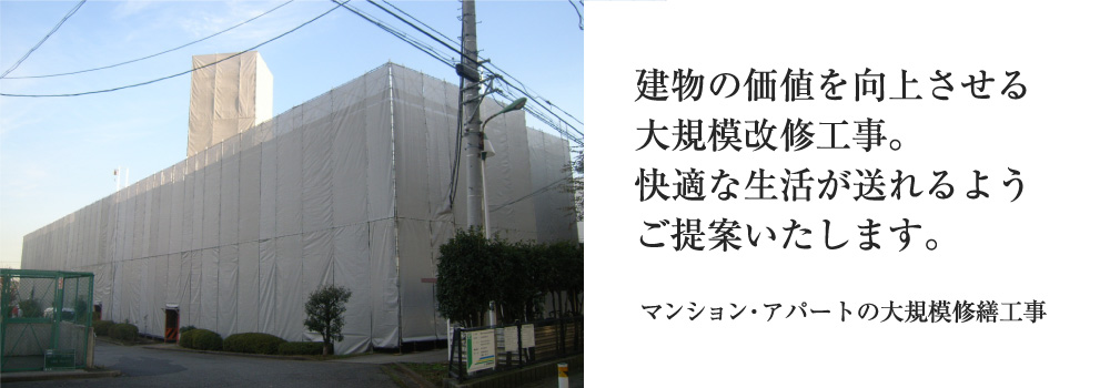 マンション・アパートの大規模修繕工事